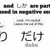 Thumbnail image for JLPT N5 Grammar – Japanese Particles amari, shika, and dake (あまり、しか、だけ)