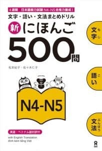N5 500mondai vocabulary and kanji practice