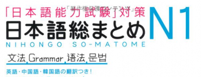 JLPT N1 Grammar Resource: So-Matome N1 Grammar post image