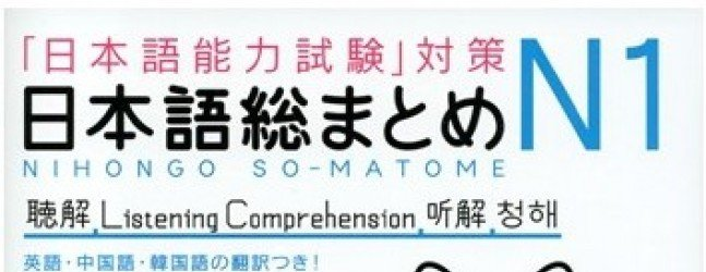 Post image for JLPT N1 Listening Resource: So-Matome N1 Listening