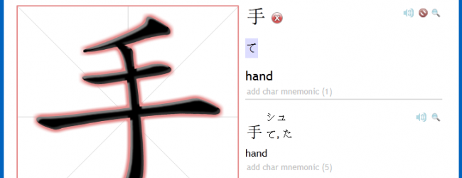 Appreciate the Art of Kanji with Skritter.com post image