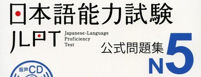 Post image for The Official JLPT N5 Practice Workbook