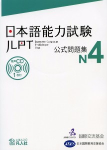 The Official JLPT N4 Practice Workbook