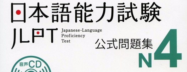 Post image for The Official JLPT N4 Practice Workbook