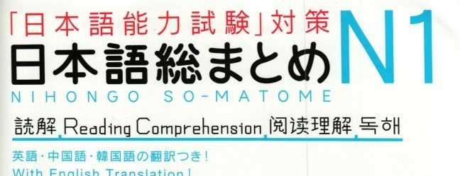 JLPT N1 Reading Resource: So-Matome N1 Reading Comprehension post image