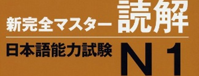 JLPT N1 Reading Resource: New Kanzen Master N1 Reading Comprehension post image