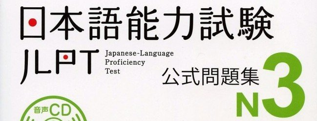 The Official JLPT N3 Practice Workbook post image