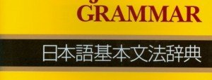 Japanese-grammar-dictionary