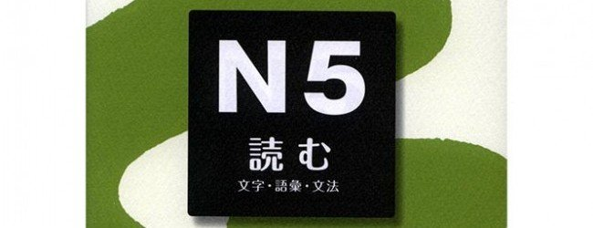 Unicom N5 Yomu – Preparatory Course for the JLPT N5 post image