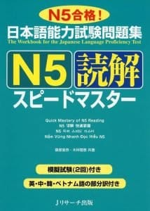 jlpt-speed-master-n5-reading-comprehension