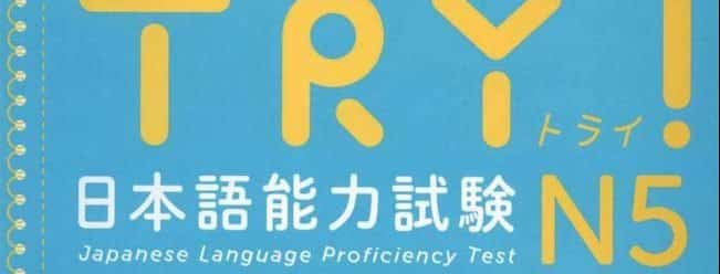 Review of Try! Japanese Language Proficiency Test N5 post image
