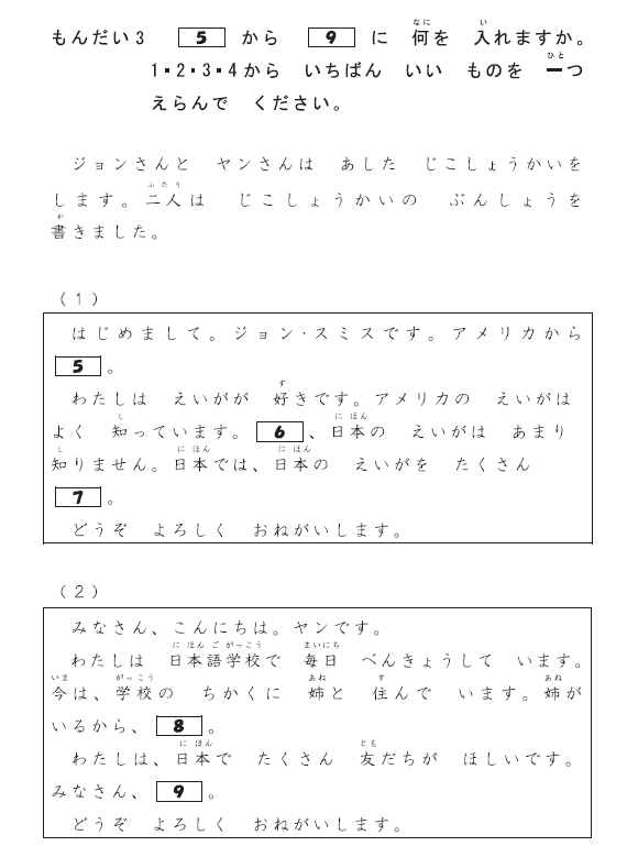 JLPT N5 Practice Test - Text Grammar questions