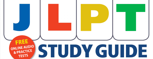 Announcing the JLPT Study Guide for the N5 post image