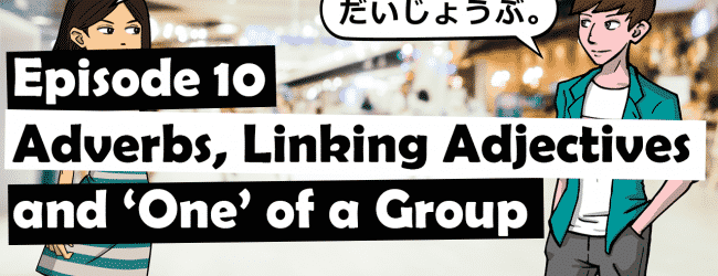 N5 Grammar – Japanese adverbs, linking adjectives, and talking about 'one of a group' post image